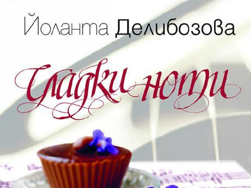 sladki_noti (1)